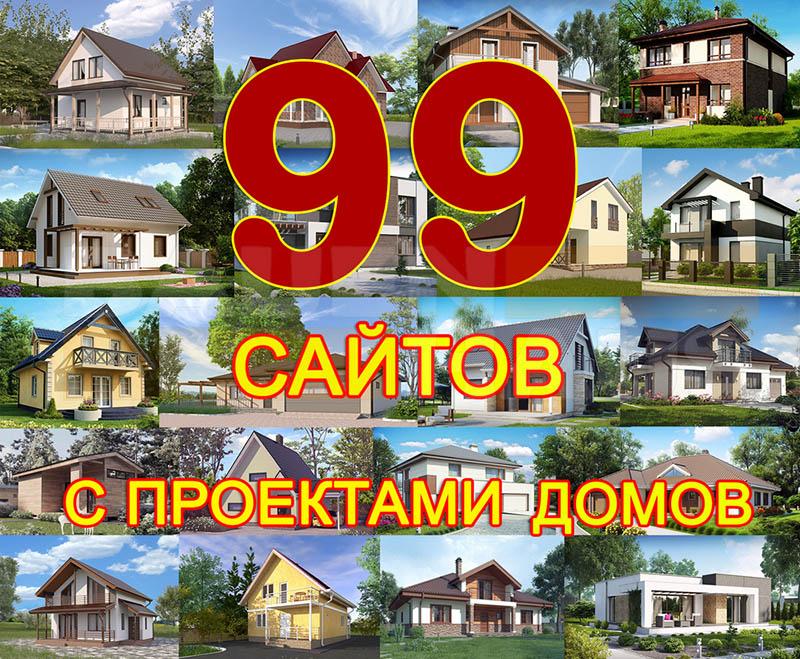 99 лучших сайтов с зарубежными проектами домов