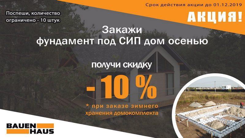 Скидка 10% на фундамент под дом из СИП панелей